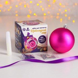 Набор для творчества. Новогодний шар «Весёлые завитки» с блёстками