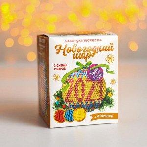 Новогодний ёлочный шар «Новый год» с пайетками + крепления + лента + мини-открытка