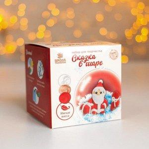 Новогодний шар «Дед Мороз» с массой для лепки