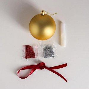 Набор для творчества. Новогодний шар «Яркие узоры» с блёстками