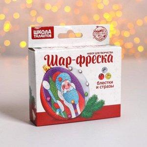 "Набор для творчества: шар-фреска ""Дед Мороз"""