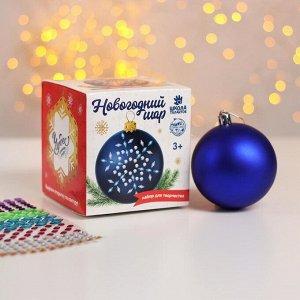 Набор для творчества. Новогодний шар «Снежинка»