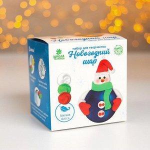 """Новогодний ёлочный шар с массой для лепки """"Снеговик"""""""