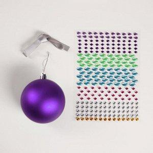 Набор для творчества. Новогодний шар «Колокольчик»