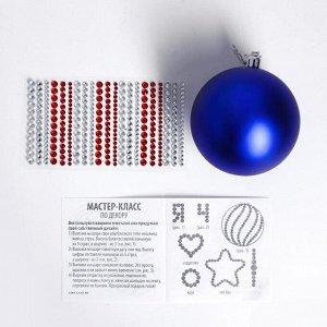 Шар для декорирования стразами «Волшебный», цвет синий