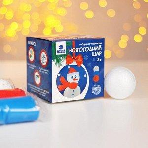 Набор для творчества. Новогодний шар «Снеговик» с массой для лепки