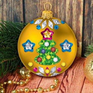 Набор для творчества. Декорирование ёлочного шара цветной фольгой, шар золотой + стразы