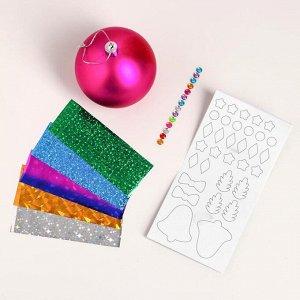 Набор для творчества. Декорирование ёлочного шара цветной фольгой, шар фуксия + стразы