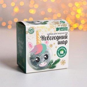 "Набор для творчества ""Новогодний шар-персонаж ""Милый единорог"""