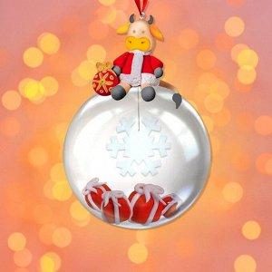 Набор для творчества. Новогодний шар с массой для лепки «Бычок»
