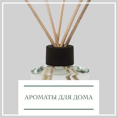 ДОМАШНИЙ ТЕКСТИЛЬ! Грандиозная Распродажа Полотенец! -91%🔥 — Ароматы для гостиной