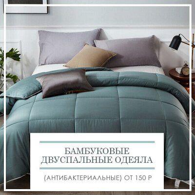 ДОМАШНИЙ ТЕКСТИЛЬ! Пробуждение! Готовимся к весне! - 90%💥 — Бамбуковые двуспальные (Антибактериальные) — Одеяла