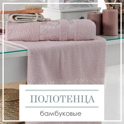 Весь ДОМАШНИЙ ТЕКСТИЛЬ! Подарочные Наборы Полотенец!  -75%🔥 — Бамбуковые полотенца! Мягкие и приятные — Полотенца