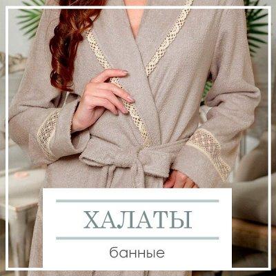 ДОМАШНИЙ ТЕКСТИЛЬ! Фестиваль Скидок! До - 91% 🔥 — Банные халаты из различных материалов — Одежда для дома