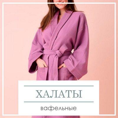 ДОМАШНИЙ ТЕКСТИЛЬ! Фестиваль Скидок! До - 91% 🔥 — Вафельные банные халаты — Одежда для дома