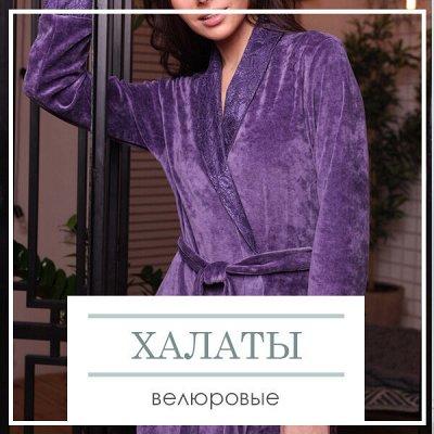 Готовим Подарки на старый Новый Год! ДОМАШНИЙ ТЕКСТИЛЬ-74%💥 — Велюровые банные халаты! — Одежда для дома