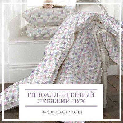 ДОМАШНИЙ ТЕКСТИЛЬ! Пробуждение! Готовимся к весне! - 90%💥 — Гипоаллергенный Лебяжий пух (Можно стирать) — Одеяла