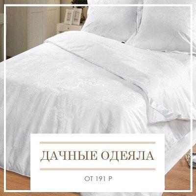 ДОМАШНИЙ ТЕКСТИЛЬ! Пробуждение! Готовимся к весне! - 90%💥 — Дачные Одеяла — Одеяла