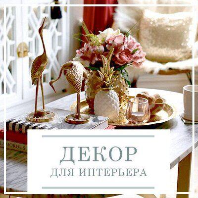 ДОМАШНИЙ ТЕКСТИЛЬ! Пробуждение! Готовимся к весне! - 90%💥 — Декоративные композиции — Интерьер и декор