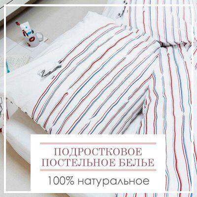 Весь ДОМАШНИЙ ТЕКСТИЛЬ! Подарочные Наборы Полотенец!  -75%🔥 — Детские комплекты с любимыми героями — Детская