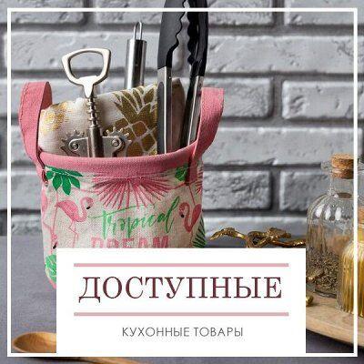 ДОМАШНИЙ ТЕКСТИЛЬ! Пробуждение! Готовимся к весне! - 90%💥 — Доступные Кухонные Товары — Кухня