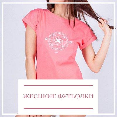 Красочные и Яркие Новинки ДОМАШНЕГО ТЕКСТИЛЯ! Низкие цены! 🔥 — Женские футболки — Кофты и кардиганы