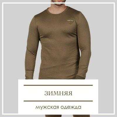 ДОМАШНИЙ ТЕКСТИЛЬ! Фестиваль Скидок! До - 91% 🔥 — Зимняя мужская одежда — Одежда