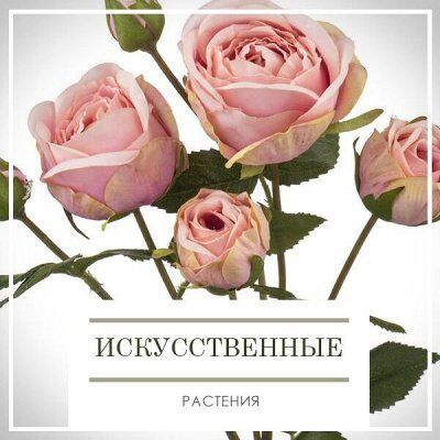 ДОМАШНИЙ ТЕКСТИЛЬ! Грандиозная Распродажа Полотенец! -91%🔥 — Искусственные цветы