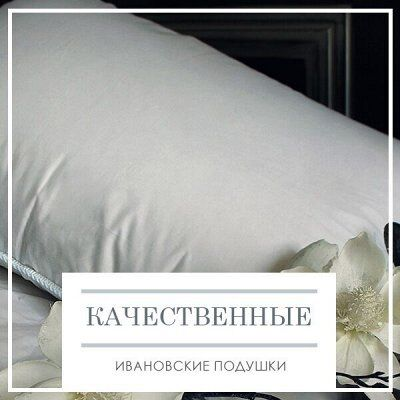 ДОМАШНИЙ ТЕКСТИЛЬ! Пробуждение! Готовимся к весне! - 90%💥 — Качественные Ивановские Подушки — Подушки и чехлы для подушек