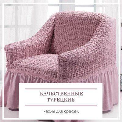 ДОМАШНИЙ ТЕКСТИЛЬ! Пробуждение! Готовимся к весне! - 90%💥 — Качественные Турецкие Чехлы для Кресел — Чехлы для мебели