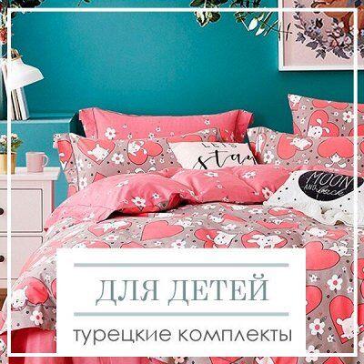ДОМАШНИЙ ТЕКСТИЛЬ! Пробуждение! Готовимся к весне! - 90%💥 — Качественные турецкие комплекты для детей — Постельное белье