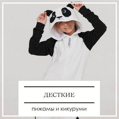 ДОМАШНИЙ ТЕКСТИЛЬ! Пробуждение! Готовимся к весне! - 90%💥 — Кигуруми и пижамы для детей — Унисекс