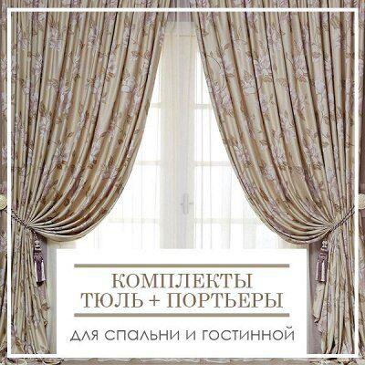 ДОМАШНИЙ ТЕКСТИЛЬ! Пробуждение! Готовимся к весне! - 90%💥 — Комплекты Тюль + Портьеры для спальни и гостиной — Шторы