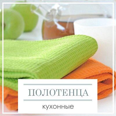 Красочные и Яркие Новинки ДОМАШНЕГО ТЕКСТИЛЯ! Низкие цены! 🔥 — Кухонные Полотенца Высшего Качества — Кухонные полотенца