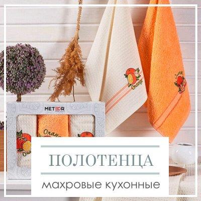 Красочные и Яркие Новинки ДОМАШНЕГО ТЕКСТИЛЯ! Низкие цены! 🔥 — Махровые Кухонные Полотенца — Кухонные полотенца