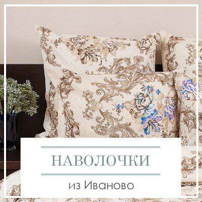 ДОМАШНИЙ ТЕКСТИЛЬ! Пробуждение! Готовимся к весне! - 90%💥 — Недорогие наволочки из Иваново — Постельное белье