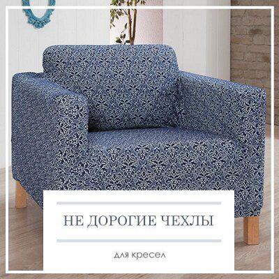 ДОМАШНИЙ ТЕКСТИЛЬ! Пробуждение! Готовимся к весне! - 90%💥 — Недорогие чехлы для кресел — Чехлы для мебели