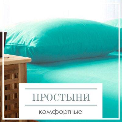 Весь ДОМАШНИЙ ТЕКСТИЛЬ! Подарочные Наборы Полотенец!  -75%🔥 — Необычайно Комфортные Простыни — Постельное белье