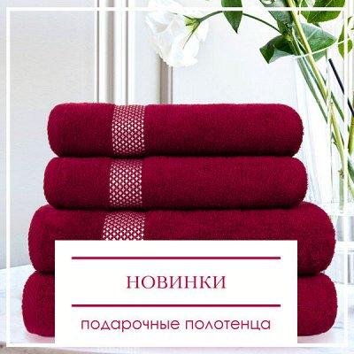 ДОМАШНИЙ ТЕКСТИЛЬ! Пробуждение! Готовимся к весне! - 90%💥 — Новая Коллекция Махровых Полотенец! Идеальный Подарок — Ванная