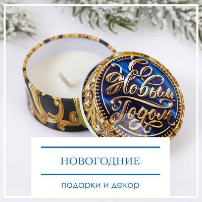 Готовим Подарки на старый Новый Год! ДОМАШНИЙ ТЕКСТИЛЬ-74%💥 — Новогодние подарки и декор интерьера — Мыловарение и свечи