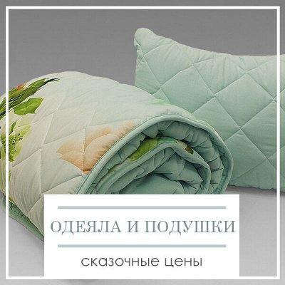 ДОМАШНИЙ ТЕКСТИЛЬ по Себестоимости! Ликвидация Склада -83%🔥 — Одеяла и подушки по сказочным ценам — Подушки и чехлы для подушек