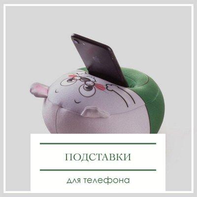 Весь ДОМАШНИЙ ТЕКСТИЛЬ! Подарочные Наборы Полотенец!  -75%🔥 — Подставки для телефона — Интерьер и декор