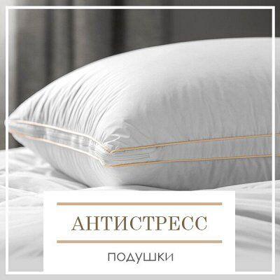 ДОМАШНИЙ ТЕКСТИЛЬ! Пробуждение! Готовимся к весне! - 90%💥 — Подушки антистресс — Подушки