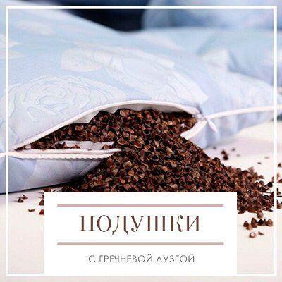 ДОМАШНИЙ ТЕКСТИЛЬ! Пробуждение! Готовимся к весне! - 90%💥 — Подушки с гречневой лузкой — Подушки и чехлы для подушек