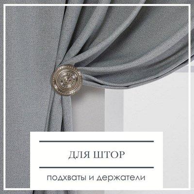 ДОМАШНИЙ ТЕКСТИЛЬ! Грандиозная Распродажа Полотенец! -91%🔥 — Подхваты и держатели для штор