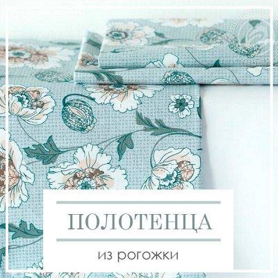 Весь ДОМАШНИЙ ТЕКСТИЛЬ! Подарочные Наборы Полотенец!  -75%🔥 — Полотенца из рогожки! Проверенные временем — Полотенца
