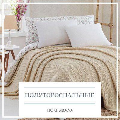 ДОМАШНИЙ ТЕКСТИЛЬ! Пробуждение! Готовимся к весне! - 90%💥 — Полутороспальные Покрывала — Пледы и покрывала