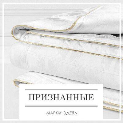 ДОМАШНИЙ ТЕКСТИЛЬ! Пробуждение! Готовимся к весне! - 90%💥 — Признанные марки Одеял — Одеяла