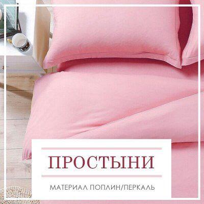 ДОМАШНИЙ ТЕКСТИЛЬ! Пробуждение! Готовимся к весне! - 90%💥 — Простыни материал Поплин Перкаль — Постельное белье