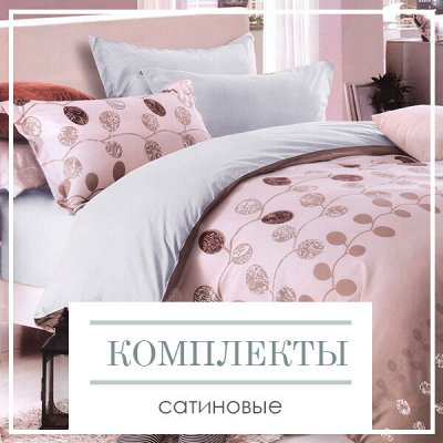 ДОМАШНИЙ ТЕКСТИЛЬ! Пробуждение! Готовимся к весне! - 90%💥 — Распродажа Сатиновых постельных Комплектов — Постельное белье